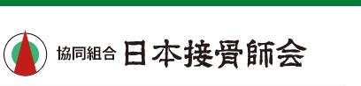 日本接骨師会